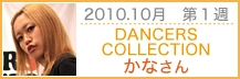 DANCERS COLLECTION 原宿本店